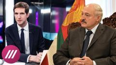 Дождь. Как Лукашенко потерял Беларусь и проиграл Москве. Колонка Тихона Дзядко. Здесь и сейчас от 01.09.2020