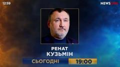 Противостояние. Предисловие. Ренат Кузьмин 18.09.2020