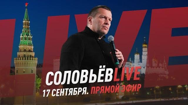 Соловьёв LIVE 17.09.2020. Срочно! Лукашенко закрыл границы. Бутылка для Навального