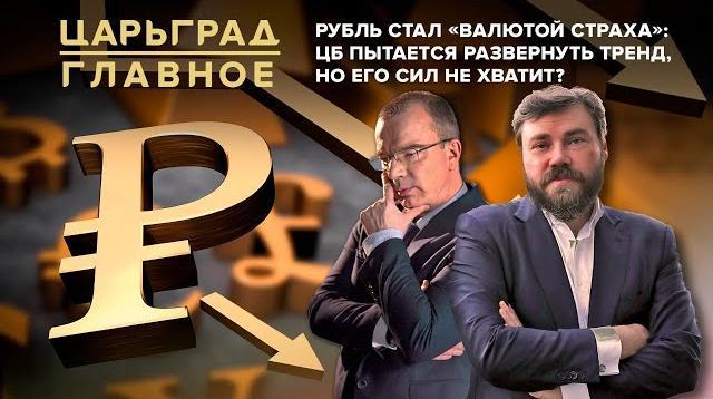 Царьград. Главное 30.09.2020. Рубль стал «валютой страха»: ЦБ пытается развернуть тренд, но его сил не хватит