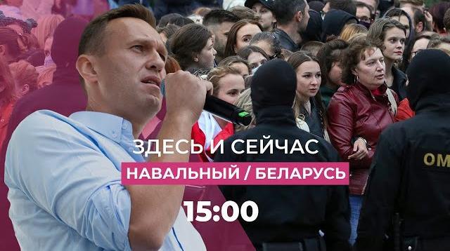 Телеканал Дождь 04.09.2020. За студентами в Беларуси пришел ОМОН. Российские власти отрицают отравление Навального