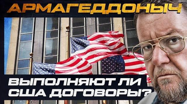 Соловьёв LIVE 17.09.2020. Как США исполняют международные договоры. АРМАГЕДДОНЫЧ