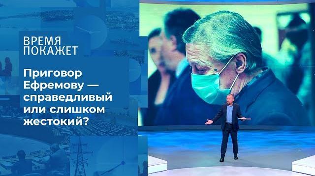 Время покажет 09.09.2020. О приговоре Михаила Ефремова