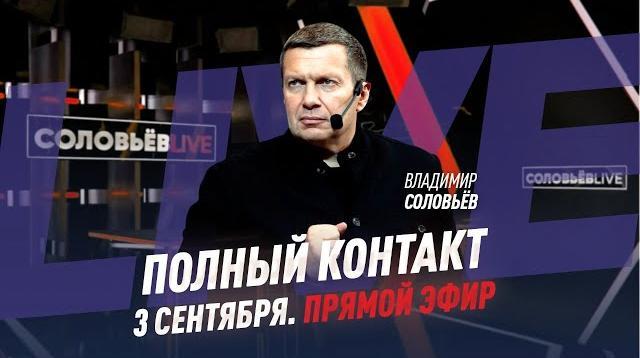 Полный контакт с Владимиром Соловьевым 03.09.2020