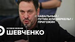Особое мнение. Максим Шевченко от 10.09.2020