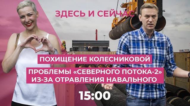 Телеканал Дождь 07.09.2020. Колесникову похитили. Проблемы «Северного потока-2» из-за отравления Навального. Евро выше 90 рублей
