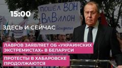 Дождь. Лавров заявляет об «украинских экстремистах» в Беларуси. Протесты в Хабаровске продолжаются от 02.09.2020