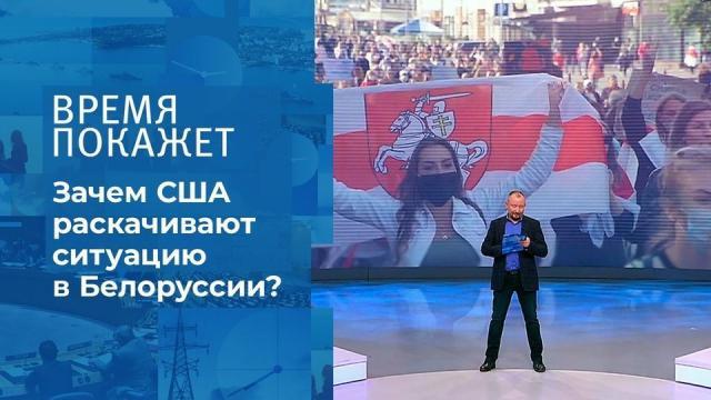 Время покажет 30.09.2020. Зачем США раскачивают ситуацию в Белоруссии