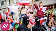 Дождь. Протесты в Беларуси продолжаются: очередной женский марш в Минске против Лукашенко от 19.09.2020
