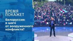 Время покажет. Протесты в Белоруссии: на грани 25.09.2020
