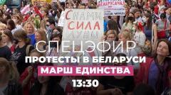 Марш единства в Беларуси. Спецэфир