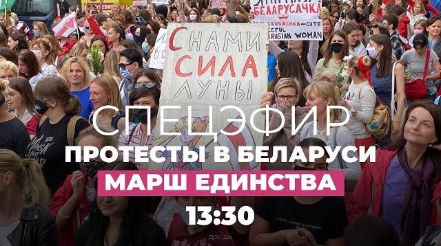 Телеканал Дождь 06.09.2020. Марш единства в Беларуси. Спецэфир