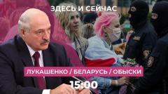 Интервью Лукашенко. Новые аресты в Беларуси. Обыски в России перед выборами. Здесь и Сейчас