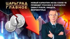 Царьград. Главное. Новый карантин приведет Россию к коллапсу: обвал рубля, нищета, безработица от 28.09.2020