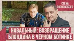 Навальный: возвращение высокого блондина в чёрном ботинке. Стена Сосновского