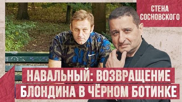 Соловьёв LIVE 30.09.2020. Навальный: возвращение высокого блондина в чёрном ботинке. Стена Сосновского