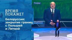 Время покажет. Границы Белоруссии 18.09.2020