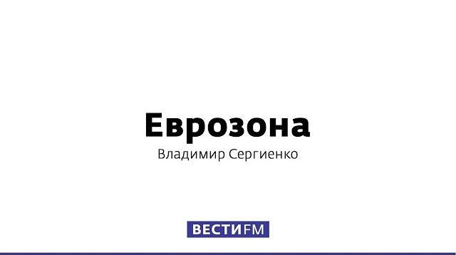 Еврозона 26.09.2020. Германия в ситуации с Навальным демонстрирует неувязочки