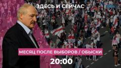 Новые аресты в Беларуси. Месяц после выборов президента. Обыски в России. Здесь и Сейчас