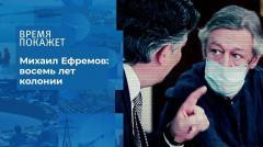 Время покажет. Оглашение приговора Михаилу Ефремову от 08.09.2020