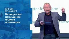 Время покажет. Белоруссия: исчезновение лидера оппозиции от 07.09.2020
