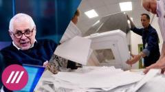 Дождь. Экспериментальные выборы. Глеб Павловский о стратегии голосования после отравления Навального от 13.09.2020