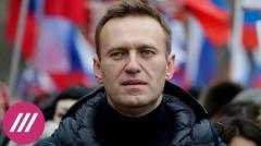 Дождь. «Привет, это Навальный». В России придумывают новые версии отравления. ЕС готовит санкционный список от 15.09.2020