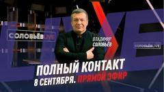 Полный контакт. Приговор Ефремову. Навального вывели из комы 08.09.2020