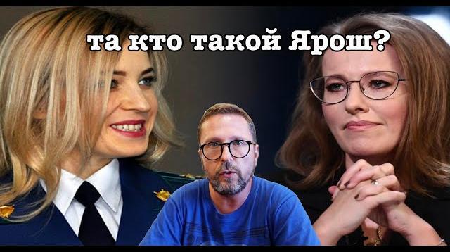 Анатолий Шарий 23.09.2020. Ксения не понимает или делает вид, что не понимает