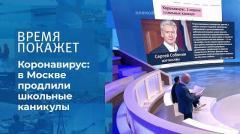 Время покажет. Коронавирус: в Москве продлили школьные каникулы 29.09.2020