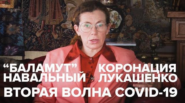 """Код доступа с Юлией Латыниной 26.09.2020. """"Баламут"""" Навальный. Коронация Лукашенко"""