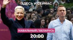 Дождь. Алексей Навальный вышел из комы. Новая волна политических репрессий в Беларуси. Здесь и Сейчас от 07.09.2020