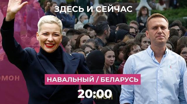 Телеканал Дождь 07.09.2020. Алексей Навальный вышел из комы. Новая волна политических репрессий в Беларуси. Здесь и Сейчас
