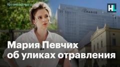 Срочно! Мария Певчих об уликах отравления Навального