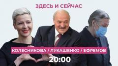Дождь. Интервью Лукашенко российским пропагандистам. Похищение Колесниковой. 8 лет колонии. Здесь и Сейчас от 08.09.2020
