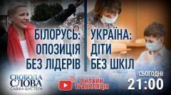 Белоруссия: оппозиция без лидеров. Украина: дети без школ