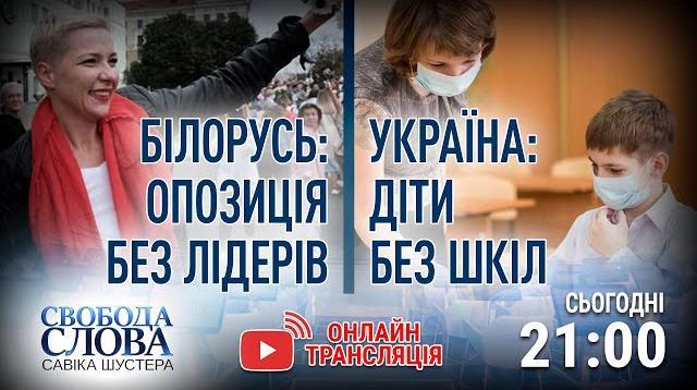 Свобода слова Савика Шустера 11.09.2020. Белоруссия: оппозиция без лидеров. Украина: дети без школ