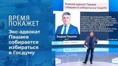 Время покажет. Из адвокатов в депутаты от 24.09.2020