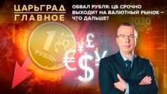 Царьград. Главное. Обвал рубля: ЦБ проводит срочные валютные интервенции – что дальше 29.09.2020