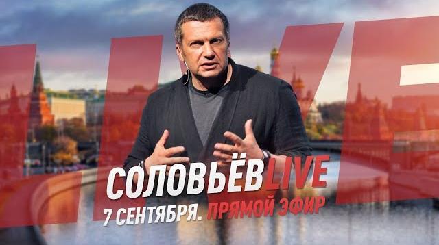 Соловьёв LIVE 07.09.2020. Срочно! Навального вывели из комы. Похищение Колесниковой в Минске