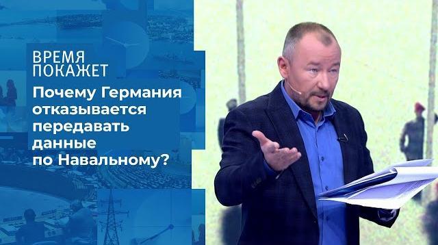 Время покажет 10.09.2020. Секреты Алексея Навального