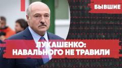 Соловьёв LIVE. Лукашенко: Навального не травили. Грузинский поход Саакашвили. Бывшие от 03.09.2020