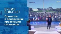 Время покажет. Белоруссия: шестая неделя протестов 21.09.2020