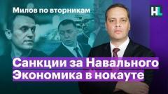 Навальный LIVE. Санкции за Навального. Экономика в нокауте от 22.09.2020