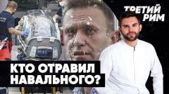 Соловьёв LIVE. Кто отравил Навального? Возможен ли украинский сценарий в Белоруссии? Третий Рим от 11.09.2020