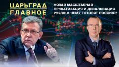Царьград. Главное. Новая масштабная приватизация и девальвация рубля: к чему готовят Россию от 21.09.2020