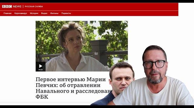 Анатолий Шарий 20.09.2020. Мария Певчих рассказала, что случилось с Навальным