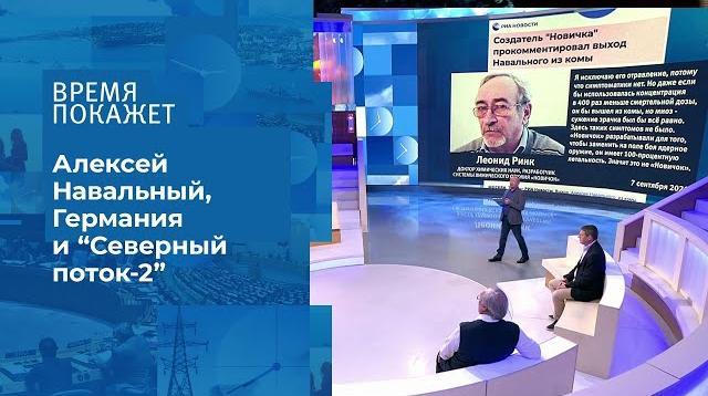 """Время покажет 08.09.2020. Алексей Навальный и """"Северный поток-2"""""""