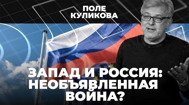 Соловьёв LIVE 16.09.2020. Запад и Россия: необъявленная война? Поле Куликова