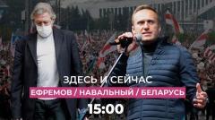 Для Ефремова запросили 11 лет колонии. Протесты в Беларуси. Санкции из-за отравления Навального